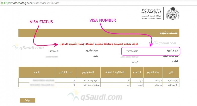 How To Check Visa Status Online Permanent Family Visa Or Visit Visa Check Iqama